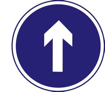指示交通标志牌图解大全