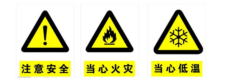 安全标志牌相信大家都有见过,一般会出现在工厂等对人们的身体有一定危害的地方,不想让人们靠近或者必须要靠近时应该注意哪些方面,都是指令安全标志牌上应该标注的相关内容,下面为大家介绍浅谈安全标志牌的重要用途: 不管我们是驾车还是坐长途汽车的时候经常会看到,很大的蓝色的标志牌提示您即将驶出或驶入高速公路,很醒目不用说仔细看还真的挺好看,美化了这个空间,汽车行驶在高速公路上时,会有很多的路标,提示您大致所在的位置,以及为各位司机指引道路以免走错路,简洁明了,成本低,这个小小的标志牌真是很大的作用呢。 比较常见的道