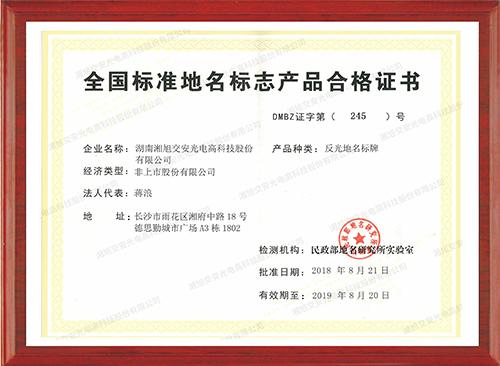 全国标准地名标志产品证书