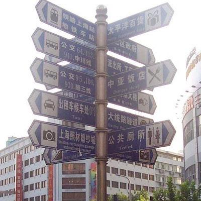 多方向路名牌制作