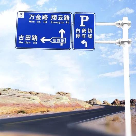高速公路引路牌