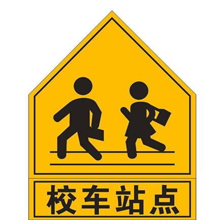 校车停靠站点亚博体育app官方下载网址